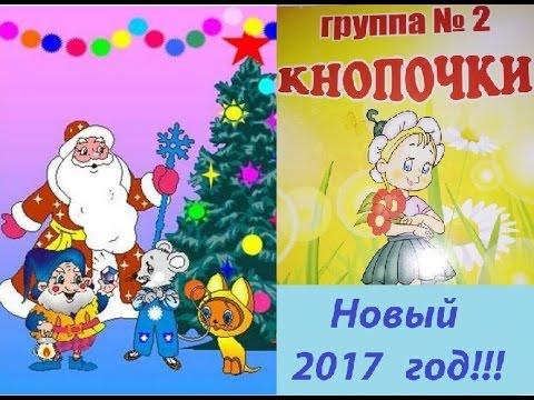 Утренник Новый год  2017 средняя группа