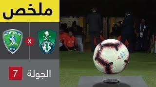 آخر اخبار النادي الأهلي السعودي اليوم السبت 27/10/2018 -  سبورت 360 عربية