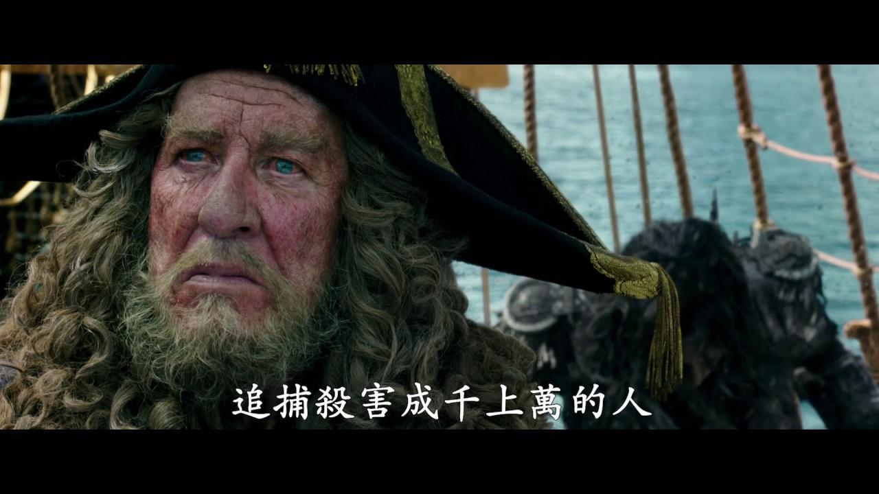 【加勒比海盜 神鬼奇航:死無對證】 最終版預告 - YouTube