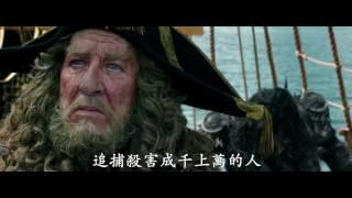 【加勒比海盜  神鬼奇航:死無對證】 最終版預告
