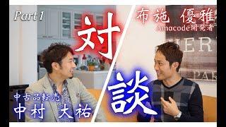 amacode開発者 布施優雅さん YouTubeチャネル ⇒ http://dain23.com/0/a9...