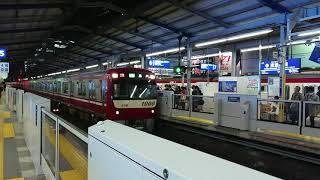 京急1000形+1500形 1453編成+1719編成 京急川崎駅到着発車