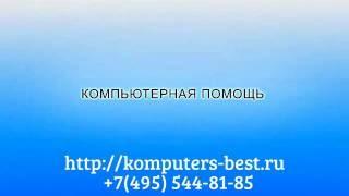 Ремонт и настройка компьютеров в Москве