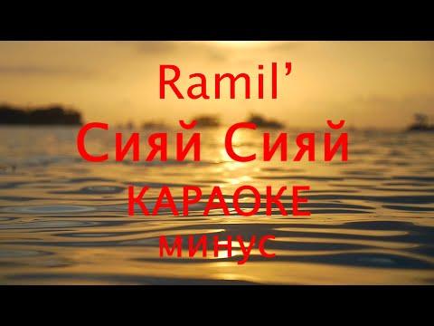 Ramil' - Сияй (КАРАОКЕ) (МИНУС)