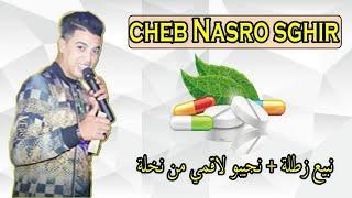 Cheb Nasro Sghir 2019 |  ليلة تخلي نجيبو لاقمي من النخلة | Avec Ramzi Mokrani