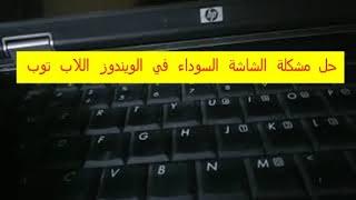 حل مشكلة الشاشة السوداء في اللاب توب الويندوز