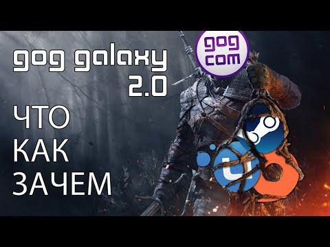 GOG Galaxy 2 — что это и зачем (обзор закрытой беты)