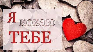 Вітання з Днем Святого Валентина 2019