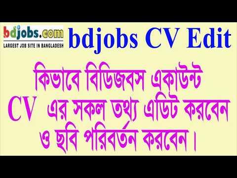 How to Bdjobs CV Edit | কিভাবে খুব সহজে বিডিজবস সিভি পরিবর্তন ও সংশোধন করবেন।