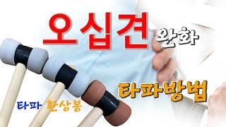 """경혈자극 건강안마봉 """"타파환상봉"""" 오…"""