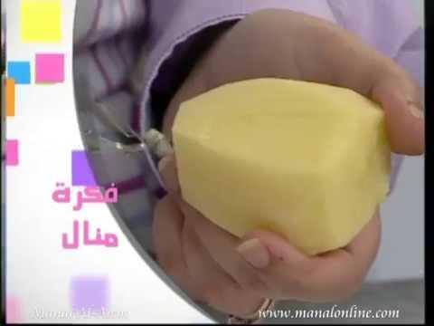 فكره لعمل البطاطس الشيبسي - مطبخ منال العالم