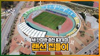 강원FC 2020 춘천 홈경기장 랜선 집들이