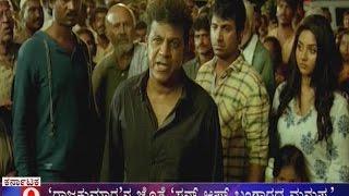 Bangara S/o Bangaradha Manushya Trailor Lunch Along with