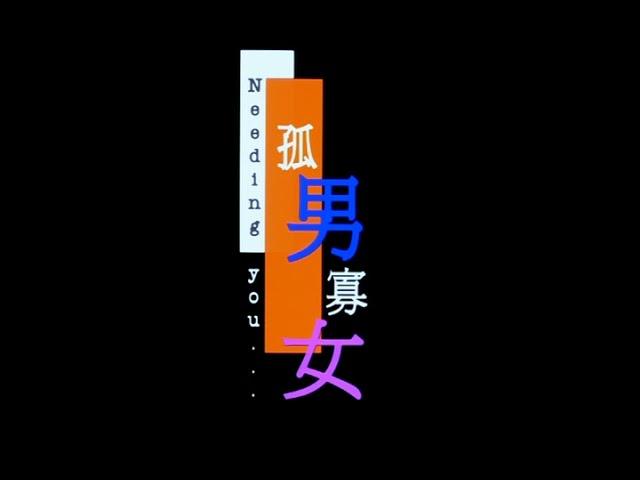 [Trailer] 孤男寡女 ( Needing You )