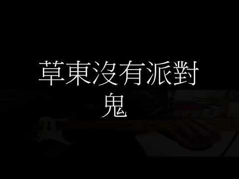 草東沒有派對 鬼 EG Cover(譜)