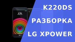 lg x power k220ds  lg x power разборка