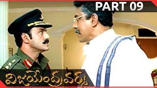 Vijayendra Varma Telugu Movie Part 09/14    Balakrishna, Laya, Sangeetha, Ankitha
