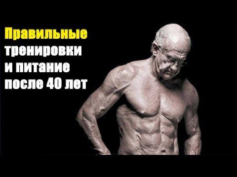 ПРАВИЛЬНЫЕ ТРЕНИРОВКИ И ПИТАНИЕ ПОСЛЕ 40 ЛЕТ