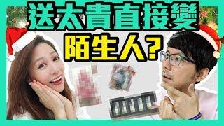 【兩性Talk】送tiffany撩妹必勝嗎? 3種不NG的聖誕禮物 限量的禮物空姐最愛 feat.Tim嫂