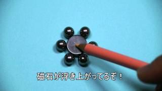 磁石あそび (その1)