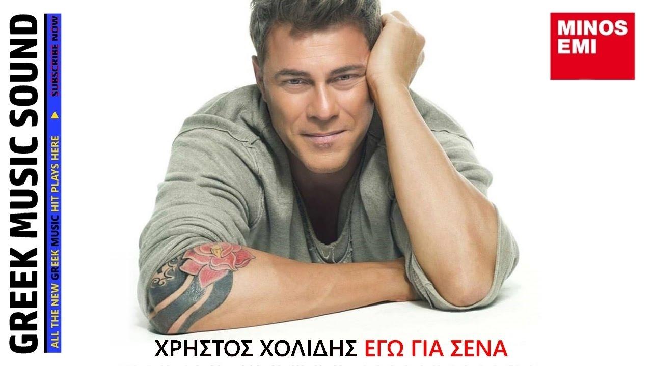 Χρήστος Χολίδης - Εγώ για σένα - Νέο τραγούδι 2017