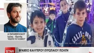 Δελτίο Ειδήσεων STAR Β. Ελλάδος 11 Οκτωβρίου 2018