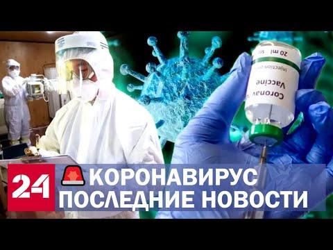 Коронавирус. 500 новых случаев заражения в России. Новые меры. Последние новости