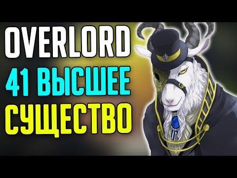 Overlord 41 Высшее Существо / Игроки Гильдии Аинз Оал Гоун