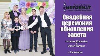 Свадебная церемония обновления завета в Николаеве. Ведущие Наталья Ковалёва и Dimon Ramon.