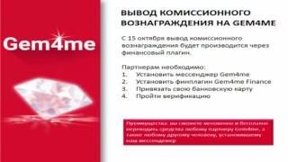 Gem4me самое главное из новостной конференции 03 10 16