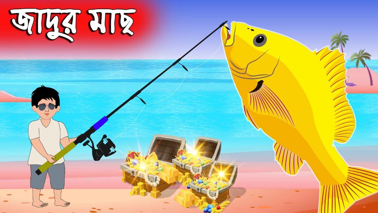 জাদুর মাছ   Jadur Mas   Bangla Cartoon   Bengali Moral Bedtime Story   Chander Buri