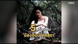 5 เรื่องจริง