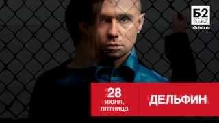 КЛУБ «Б2» — АФИША / ИЮНЬ 2013