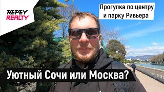 Фото Уютный Сочи или Москва? Прогулка по центру и парку Ривьера