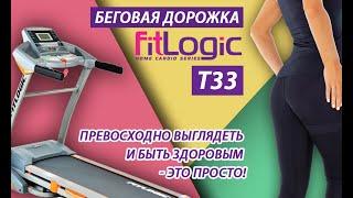 Видео о  Беговая дорожка FitLogic T33