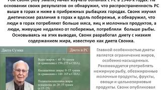 Диета Свонка: рекомендации при Рассеянном Склерозе