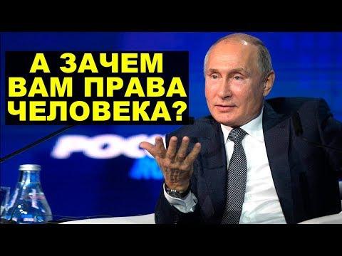 Путин заявил, что России не нужен Совет Европы