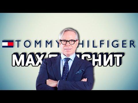MAX ПОЯСНИТ | Tommy Hilfiger