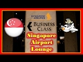 新加坡樟宜机场商务舱休息室/贵宾室Singapore Changi Airport Business Class lounge