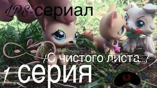 LPS-сериал {С чистого листа...} 1 серия