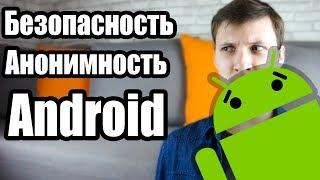 android: Анонимность и Безопасность  Путь хакера  UnderMind