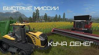 farming Simulator 17  как ускорить комбайн при сборе урожая на миссиях!