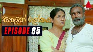 Sakuge Lokaya (සකූගේ ලෝකය) | Episode 85 | 01st October 2021 | Sirasa TV Thumbnail