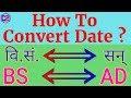 [C2 Tech] How To Convert Nepali Date Into English Date ? वि.सं. लाई सन् मा कसरी बदल्ने ?