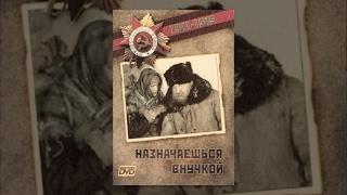 Назначаешься внучкой (1 серия) (1975) фильм
