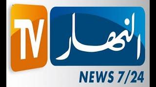 بث مباشر النهار الجزائرية نشرة اخبار السادسة    ennahar TV Live ليوم 21 ماي 2020