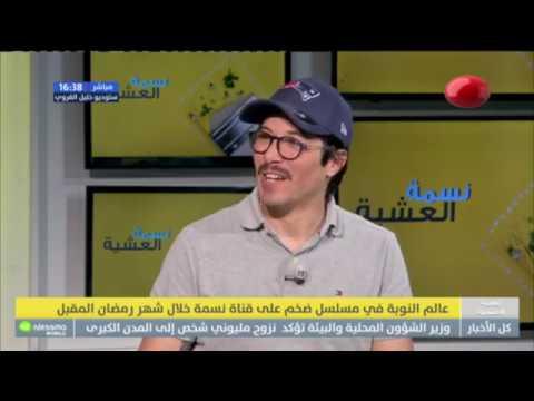 رمضان نسمة_ عالم النوبة في مسلسل ضخم على قناة نسمة خلال شهر رمضان المقبل