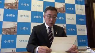 上期観光入込客数発表 小樽市長定例会見画像