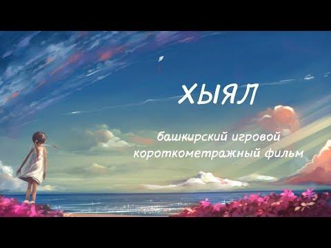 ХЫЯЛ/МЕЧТА/DREAM (Короткометражный фильм, short film)