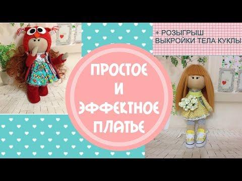 Шьем кукле эффектное очень легкое платье + розыгрыш выкройки тела
